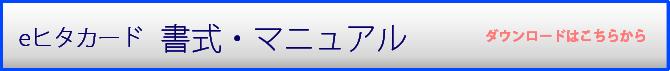 eヒタカード 書式・マニュアルダウンロード